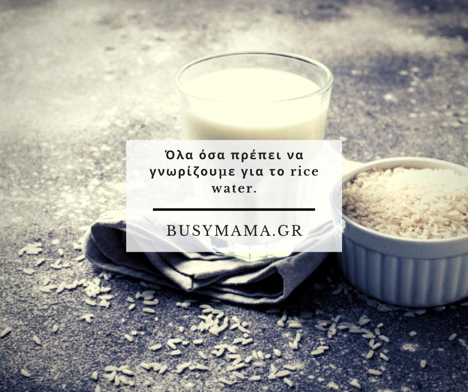 Όλα όσα πρέπει να γνωρίζουμε για το rice water.