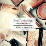 Beauty | Το πεντάλεπτο μακιγιάζ της busy mama που θα λατρέψεις