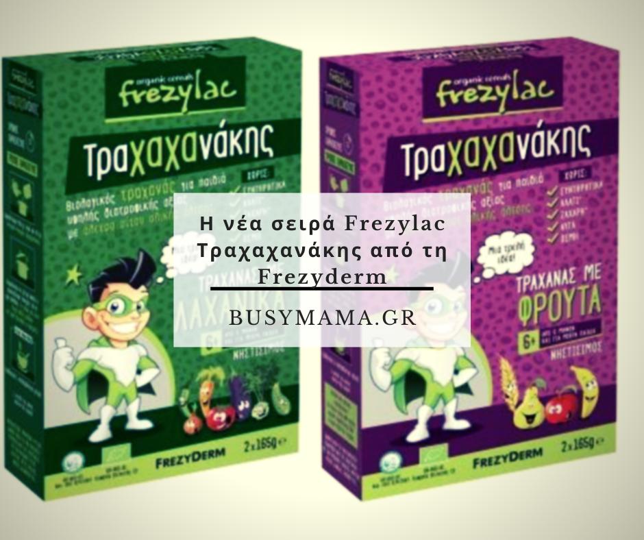 Η νέα σειρά Frezylac Τραχαχανάκης από τη Frezyderm