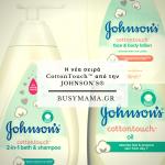 Η νέα σειρά CottonTouch™ από την JOHNSON'S®