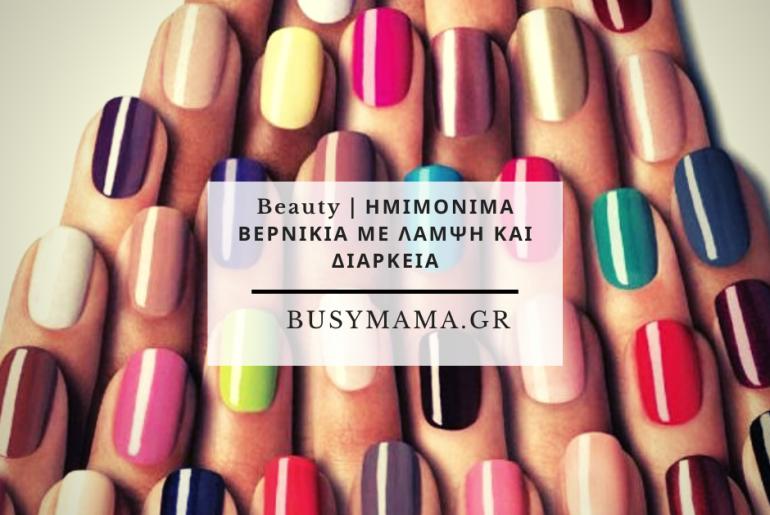 Beauty | ΗΜΙΜΟΝΙΜΑ ΒΕΡΝΙΚΙΑ ΜΕ ΛΑΜΨΗ ΚΑΙ ΔΙΑΡΚΕΙΑ