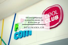 Επισκεφθήκαμε οικογενειακώς το kidscom.gr