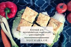 Συνταγή για πεντανόστιμη νηστίσιμη μανιταρόπιτα