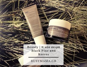 Beauty   Η νέα σειρά Black Pine από Korres