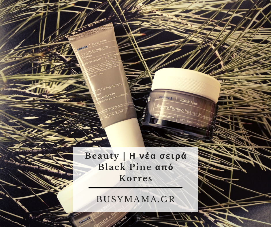 Beauty | Η νέα σειρά Black Pine από Korres