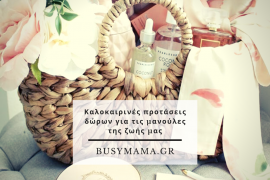 Καλοκαιρινές προτάσεις δώρων για τις μανούλες της ζωής μας