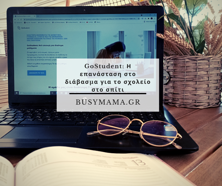GoStudent: Η επανάσταση στο διάβασμα για το σχολείο στο σπίτι