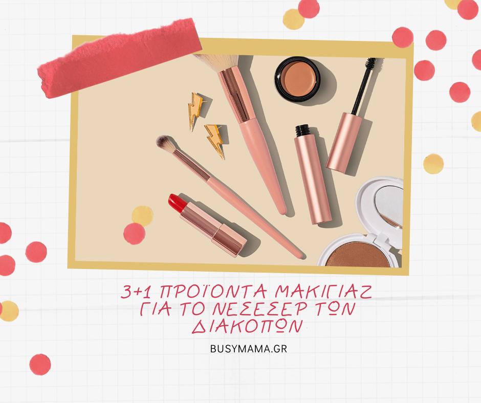3+1 προϊόντα μακιγιάζ για το νεσεσέρ των διακοπών