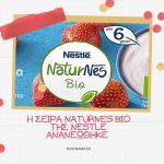 Η σειρά NaturNes Bio της Nestle ανανεώθηκε
