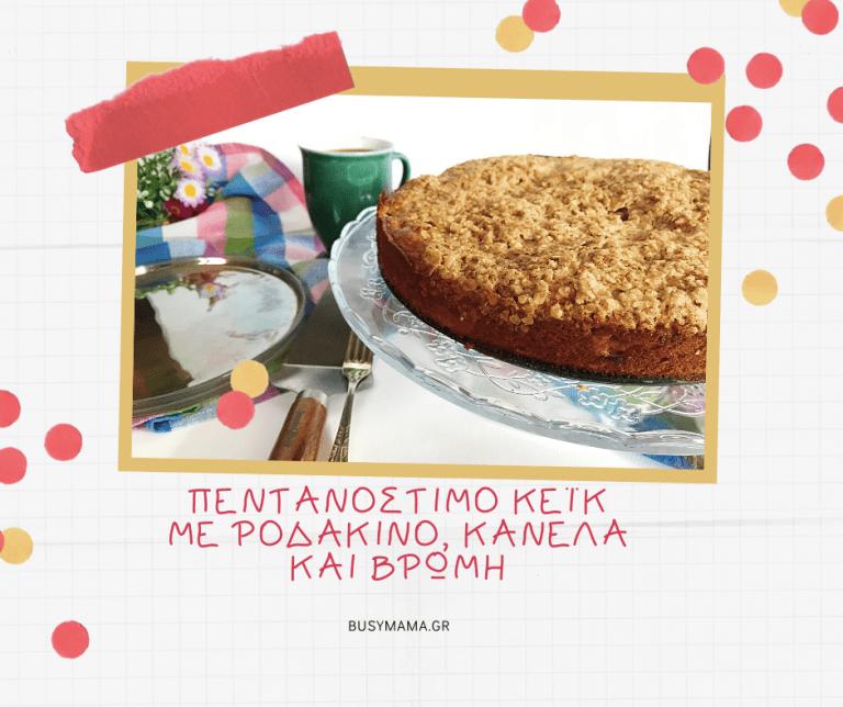 Πεντανόστιμο κέικ με ροδάκινο, κανέλα και βρώμη