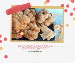 Δύο εύκολες συνταγές ιδανικές για σνακ